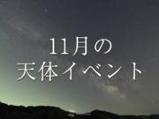 ★11月の天体イベント★秋の夜長に楽しめるイベントが盛りだくさん!