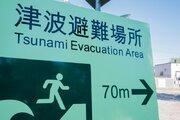 きょう11月5日は津波防災の日