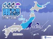 6日(火)帰宅時の天気 関東は夜にかけて強い雨に注意