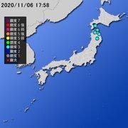 【地震情報(震源・震度に関する情報)】令和2年11月6日17時58分 気象庁発表