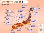 紅葉見頃予想2018:東・西日本の平野部も紅葉シーズンへ! 台風で一部名所に影響も