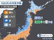 週明け、北日本に寒気襲来 東北北部も初雪の可能性