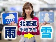 11月7日(木)朝のウェザーニュース・お天気キャスター解説