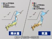 11月中旬は冬への歩みペースアップ(気象庁1か月予報)
