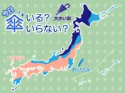 ひと目でわかる傘マップ 11月8日(日)