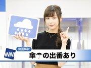 あす11月9日(金)のウェザーニュース・お天気キャスター解説
