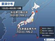週刊地震情報 2020.11.8 7日(土)に小笠原諸島東方沖でM6.2の地震 津波は発生せず