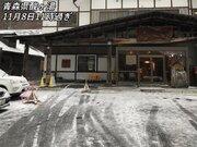 青森酸ヶ湯で積雪を観測 明日はさらに増加のおそれも
