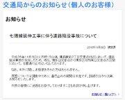博多駅前の大規模陥没で福岡市交通局が謝罪 通行止めの期間は未定