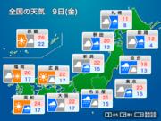 9日(金)の天気 前線通過で強い雨や風に要注意