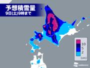 北海道 今夜以降は雪が強まる 明日9日(土)朝まで積雪10cm増も