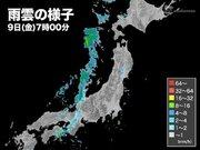 活発な寒冷前線通過中 東日本や北日本は強雨や雷雨・突風に注意