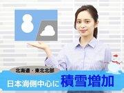 あす11月10日(火)のウェザーニュース お天気キャスター解説