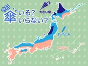 ひと目でわかる傘マップ 11月9日(土)