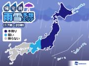 9日(金)帰宅時の天気 関東~北海道 一時的な強い雨に注意