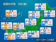 今日9日(金)の天気 前線通過により広範囲で強い雨や風に注意