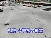 札幌周辺で一時的に雪やアラレ強まる 今季初の積雪を観測