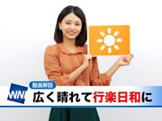 あす11月11日(日)のウェザーニュース・お天気キャスター解説