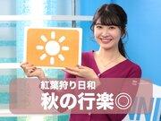11月10日(日)朝のウェザーニュース・お天気キャスター解説