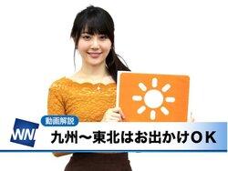 画像:11月10日(土)朝のウェザーニュース・お天気キャスター解説