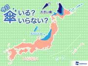 ひと目でわかる傘マップ  11月11日(日)