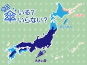 ひと目でわかる傘マップ 11月11日(月)