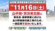 山手線と京浜東北線、16日始発から計画運休 山手線は大崎〜上野間で16時まで、京浜東北線は品川〜田町間で終日