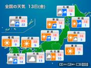 明日13日(金)の天気 北日本は日本海側から天気下り坂 西日本は太平洋側で雲の多い天気