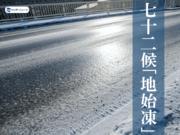 七十二候「地始凍」 寒さが作り出すアート