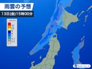 明日13日(金)は北日本で天気下り坂 日本海側は落雷、短時間強雨に注意