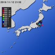 【地震情報(震源・震度に関する情報)】令和元年11月12日21時59分 気象庁発表