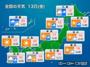今日13日(金)の天気 北日本や北陸は雷や強雨に注意 関東などは小春日和に
