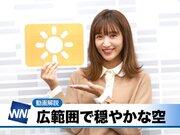 あす11月14日(土)のウェザーニュース お天気キャスター解説