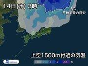 北海道 こんや初雪の可能性