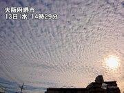 大阪など西日本でうろこ雲広がる 天気下り坂の兆候に