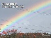 七色以上の虹 石川県で見られた過剰虹