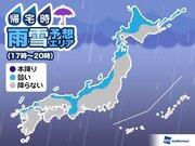 14日(水)帰宅時の天気 日本海側と近畿で折りたたみ傘が欲しい