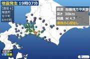 北海道で震度4の地震発生 津波の心配はなし