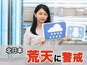 11月14日(木)朝のウェザーニュース・お天気キャスター解説