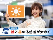 あす11月15日(木)のウェザーニュース・お天気キャスター解説