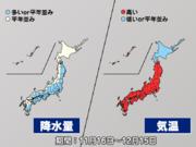 東北から西日本は冬の到来遅れ気味(気象庁1か月予報)