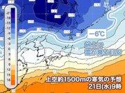 来週は12月並みの寒気が南下 雪と寒さへの備えを
