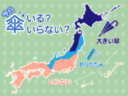 ひと目でわかる傘マップ 11月15日(金)