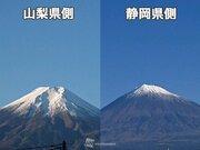 久々にくっきり富士山 山梨側と静岡側で雪の量に違い