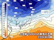 週末・来週と次々寒気南下 北海道は市街地でも積雪のおそれ