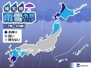 16日(金)帰宅時の天気 西と北で大きめの傘も必要に