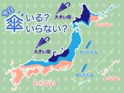 ひと目でわかる傘マップ 11月16日(土)