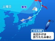 今日の天気 日本海側で雨 札幌では初雪の可能性も