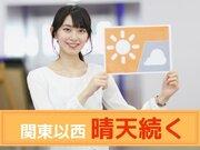 あす11月18日(水)のウェザーニュース お天気キャスター解説