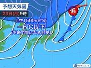 三連休の天気 関東など太平洋側は晴れ間多い 23日(月)は北海道平地で雪に